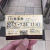 沖縄のゆいレールはQRコードで乗車 1日乗車券がお得【1分で分かる】