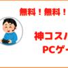 無料で使いこなす『PCゲーム』!