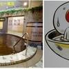 第241話 番外編 「コーヒー風呂」見参!