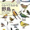 【50%OFF】道迷い遭難・垂直の記憶・ロープワーク・ハンドブック・マタギ・くらべてわかる野鳥【kindle電子書籍セール情報】