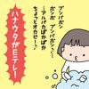Eテレ【生後6カ月】