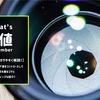【F値とは?分かりやすく解説!】一眼レフカメラでF値をコントロールしてボケの綺麗な写真を撮るコツとおすすめの明るいレンズも紹介!