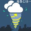 日本の竜巻発生数、トップは北海道―ダウンバーストにも警戒を