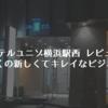 【ホテルユニゾ横浜駅西 レビュー】横浜駅近くの新しくてキレイなビジネスホテル