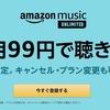Amazon Music Unlimited、4か月間99円で利用出来るキャンペーンが開始
