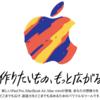 2018年 Appleの新製品ラッシュ!大本命は『iPad pro』