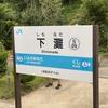 四国乗りつぶしの旅 伊予市~宇和島(R2-23-17)