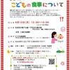 6月「乳離れと子どもの食事について」講座開催のお知らせ