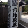 伏見六地蔵(大善寺)