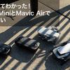 撮り比べて感じたMavic MiniとMavic Airの違いや良いところ悪いところ | #80