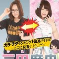 NMB48三田麻央について知っておこうと思った備忘録