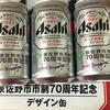 【ふるさと納税】Peach記念缶ビール! 1ケース寄付金1万円はオトク…