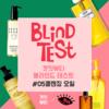 【NAVER】ブラインドテスト クレンジングオイルTOP5!【韓国記事】