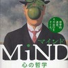 サール『MiND ―― 心の哲学』