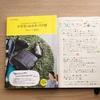 来年度は小学校入学!!Emiさん著書「小学生のおかたづけ育」を読んで予習をしました。