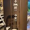 リニューアルした新風館のシュッとした館内サイン