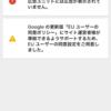 Googleアドセンスが表示されなくなったのでPIN設定をしてようやく復活した