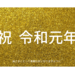 【祝令和元年】GW期間中はメルペイがとってもおトク!!