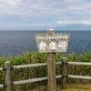 【弁慶岬】義経・弁慶伝説が残る北海道寿都町の岬