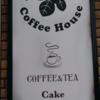 マルベリーコーヒーハウス(仙台市)