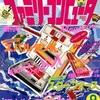 世界最古のファミコン専門誌『ファミリーコンピュータMagazine』のご紹介!