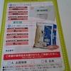 関西スーパーマーケット(9919)より3月権利の案内が届きました☺️