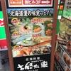 これぞ北海道という人気のお店の居酒屋さん!
