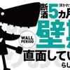 2021.07.05(月)/断酒・禁酒・ノックビンを飲む/00046~壁期~