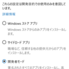Windows 10 Mobile の Windows Device Portal を開いてみる