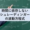 時間に依存しないシュレーディンガーの波動方程式