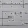歯医者3000円