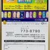 サントリー ほろよいトリプル買いで当てよう!!!キャンペーン 8/31〆