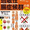【IBS本レビュー】低FODMAP食の教科書的な「自分で治す過敏性腸症候群の本/江田証」