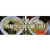 「八雲」特製ワンタン麺(白)@池尻大橋駅 VS 宅麺.com 【徹底比較33杯目】
