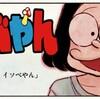 【漫画感想】イソベやん 第???話(最終回)「バイバイ、イソベやん」