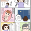 【ラスト】妊娠〜出産まで⑯ジンクス色々