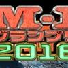 M-1グランプリ2016の感想!銀シャリの1本目ドレミの歌が神だったな