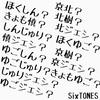 質問頂いてたSixTONESの組み合わせについて。全部