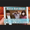 【Base Ball Bear(ベボベ)】初めての人も100%楽しめる!2019年のライブ&フェス定番曲セットリストを予習しよう!【おすすめバンド】