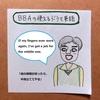 【BBAの使えるドラマ英語】憎いこという奴に~「指先の感覚戻ったら〇指立ててやる!」