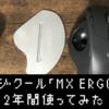「MX ERGO」を2年使ったのでレビュー【ロジクールのトラックボール】