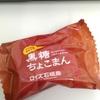 差し入れ、お土産お菓子☆今日のおやつ【ロイズ/黒糖ちょこまん】