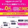 Rakuten UN-LIMIT のSIM CARD⇒非公式端末でもつながりました!