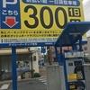 倉敷の穴場駐車場