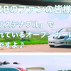 AKB48ファンの皆様へ!新曲「サステナブル」に使用されているオープンカーは国産車です!!