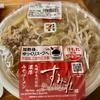 すみれ 札幌濃厚味噌ラーメン(セブンイレブン)
