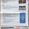 FIG (4392)から、4千円相当の株主優待の案内が届きました。
