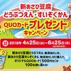 新あさひ豆腐|どうぶつえん・すいぞくかんQUOカードプレゼントキャンペーン