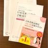【日本化粧品検定】誰でも挑戦できる美容業界最大級の検定