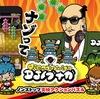 【DJノブナガ】起動直後から中田ヤスタカ感が漂うパズルゲームを画像で解説する
